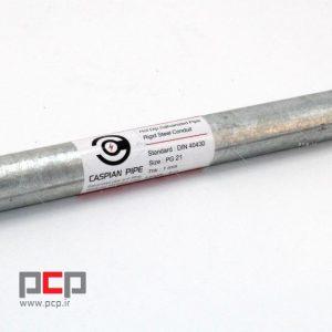 لوله کاندوئیت برق کاسپین پایپ سایز PG۲۱ گالوانیزه گرم 1